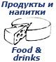 Продукты и напитки / Food and drinks