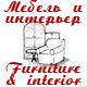 Мебель и интерьер / Furniture and interior