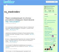 Twitter закрывает аккаунт президента Медведева